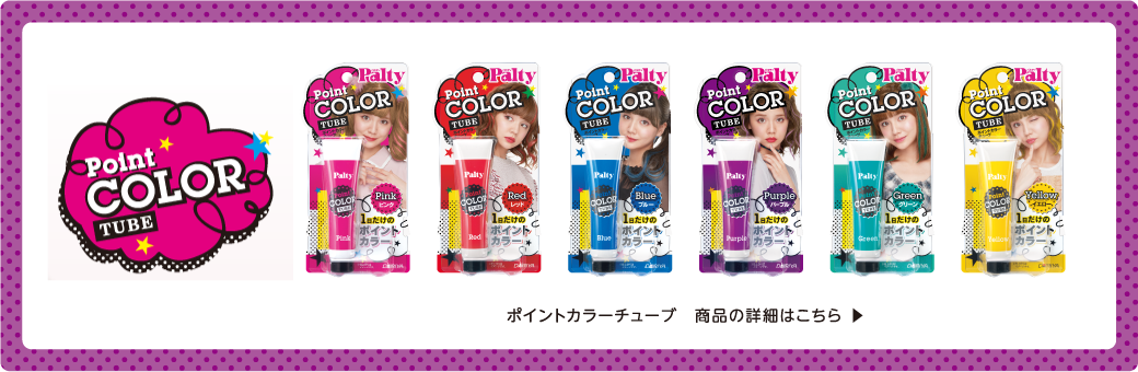 Point COLOR TUBE